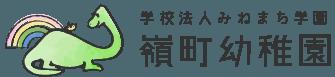 学校法人みねまち学園「嶺町幼稚園」|大田区鵜の木
